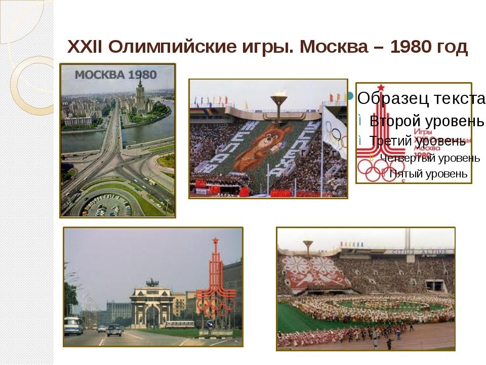 XXII Олимпийские игры. Москва – 1980 год