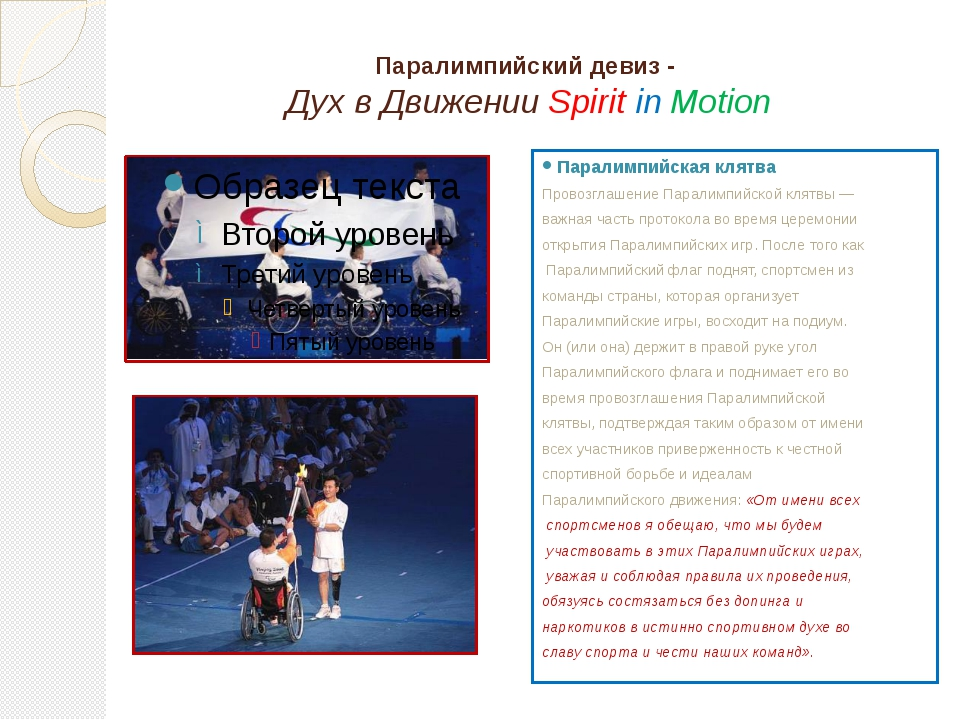 Паралимпийский девиз - Дух в ДвиженииSpirit in Motion Паралимпийская клятва...