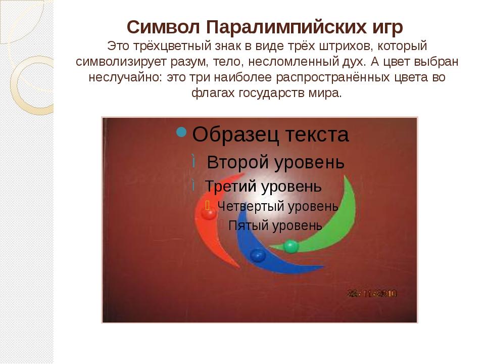 Символ Паралимпийских игр Это трёхцветный знак в виде трёх штрихов, который с...