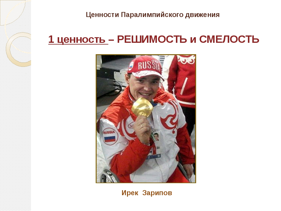Ценности Паралимпийского движения 1 ценность – РЕШИМОСТЬ и СМЕЛОСТЬ Ирек Зари...