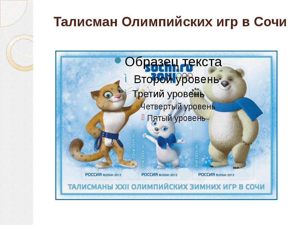 Талисман Олимпийских игр в Сочи