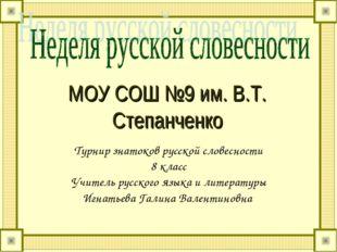 МОУ СОШ №9 им. В.Т. Степанченко Турнир знатоков русской словесности 8 класс У