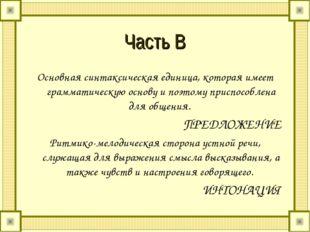 Часть В Основная синтаксическая единица, которая имеет грамматическую основу