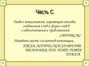 Часть С Раздел языкознания, изучающий способы соединения слов и форм слов в с