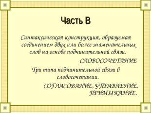 Часть В Синтаксическая конструкция, образуемая соединением двух или более зна