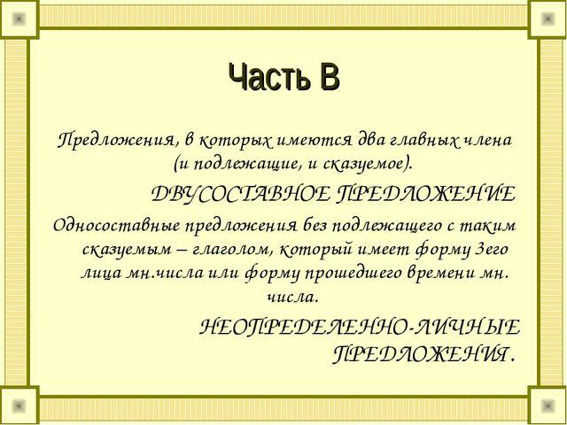 Часть В Предложения, в которых имеются два главных члена (и подлежащие, и ска...