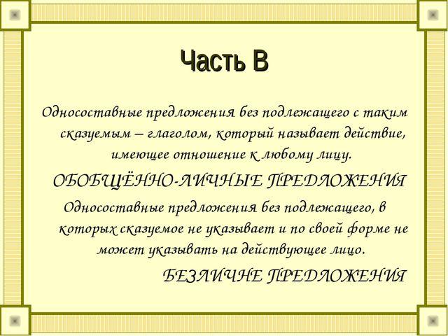 Часть В Односоставные предложения без подлежащего с таким сказуемым – глаголо...
