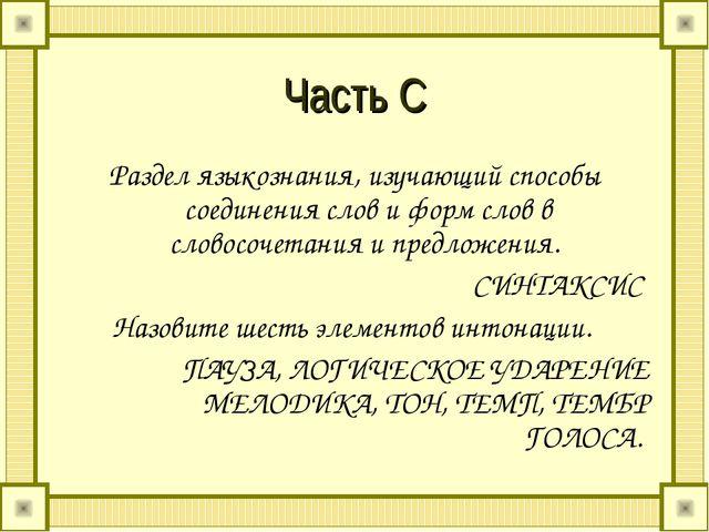Часть С Раздел языкознания, изучающий способы соединения слов и форм слов в с...