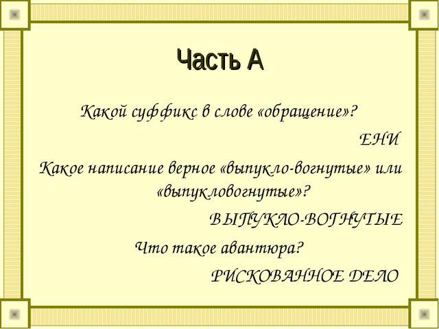 Часть А Какой суффикс в слове «обращение»? ЕНИ Какое написание верное «выпукл...