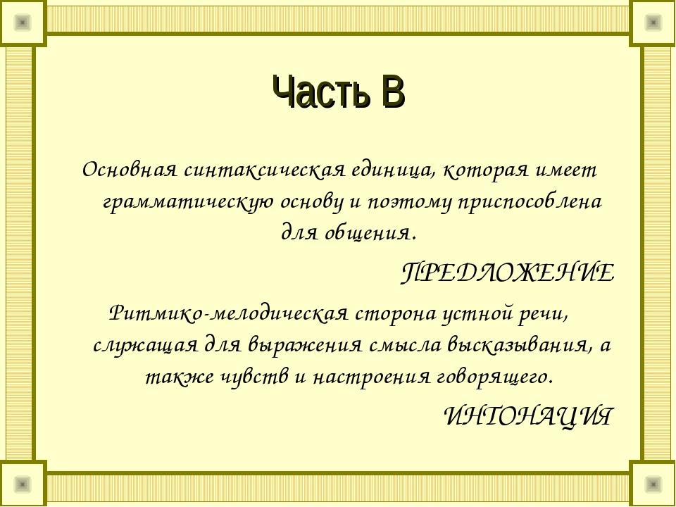 Часть В Основная синтаксическая единица, которая имеет грамматическую основу...