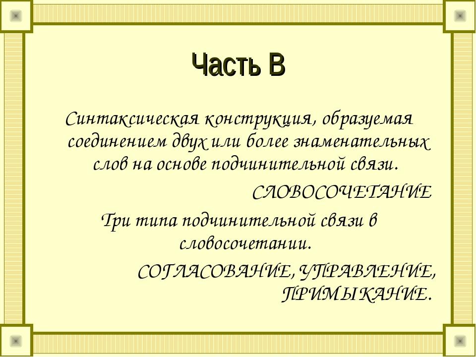 Часть В Синтаксическая конструкция, образуемая соединением двух или более зна...