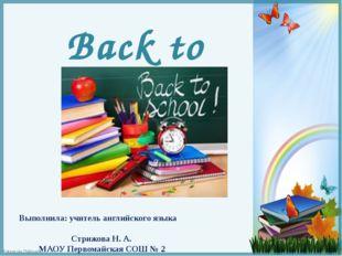 Back to School Выполнила: учитель английского языка Стрижова Н. А. МАОУ Перво