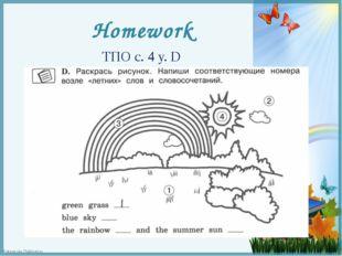 ТПО c. 4 у. D Homework FokinaLida.75@mail.ru
