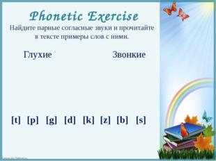 Phonetic Exercise Глухие Звонкие [b] [t] [p] [d] [g] [k] [s] [z] Найдите парн