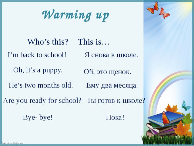 Warming up Who's this? This is… I'm back to school! Я снова в школе. Oh, it's...
