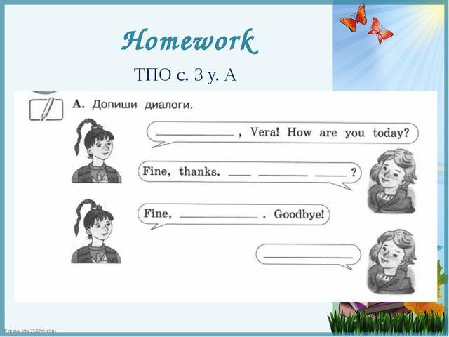 ТПО с. 3 у. А Homework FokinaLida.75@mail.ru