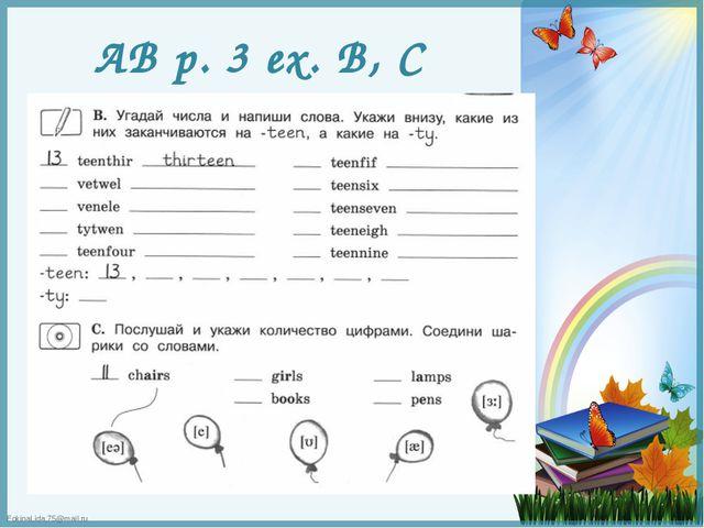 AB p. 3 ex. B, C FokinaLida.75@mail.ru
