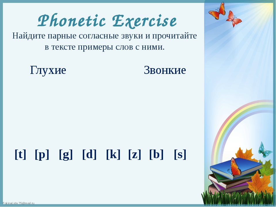 Phonetic Exercise Глухие Звонкие [b] [t] [p] [d] [g] [k] [s] [z] Найдите парн...