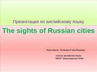 Презентация по английскому языку The sights of Russian cities Подготовила: Ку