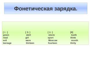 [ i : ] [ 3: ] [ ɔ: ]