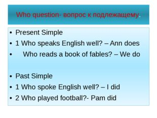 Who question- вопрос к подлежащему. Present Simple 1 Who speaks English well?