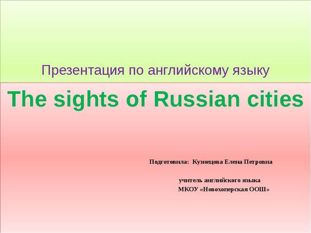 Презентация по английскому языку The sights of Russian cities Подготовила: Ку...