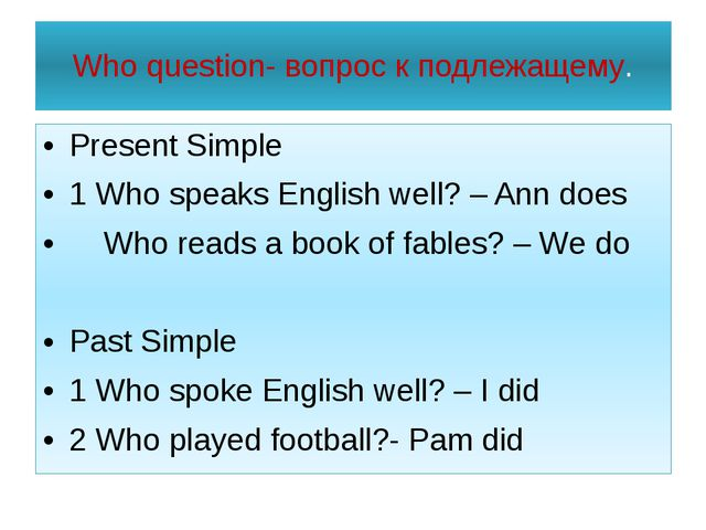 Who question- вопрос к подлежащему. Present Simple 1 Who speaks English well?...