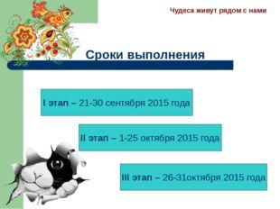 Сроки выполнения I этап – 21-30 сентября 2015 года II этап – 1-25 октября 201