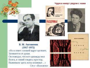 Чудеса живут рядом с нами В. М. Автономов (1917-1972) «Но в ответ соловей вдр