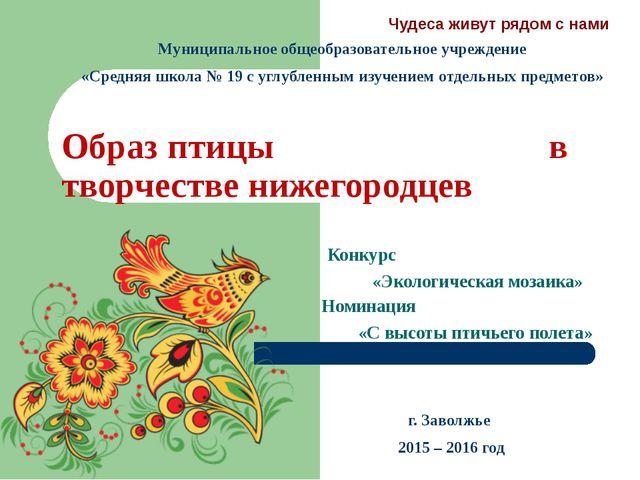 Образ птицы в творчестве нижегородцев Конкурс «Экологическая мозаика» Номинац...