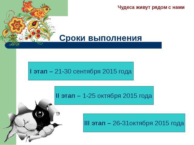 Сроки выполнения I этап – 21-30 сентября 2015 года II этап – 1-25 октября 201...