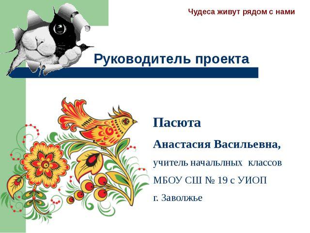 Руководитель проекта Пасюта Анастасия Васильевна, учитель начальлных классов...