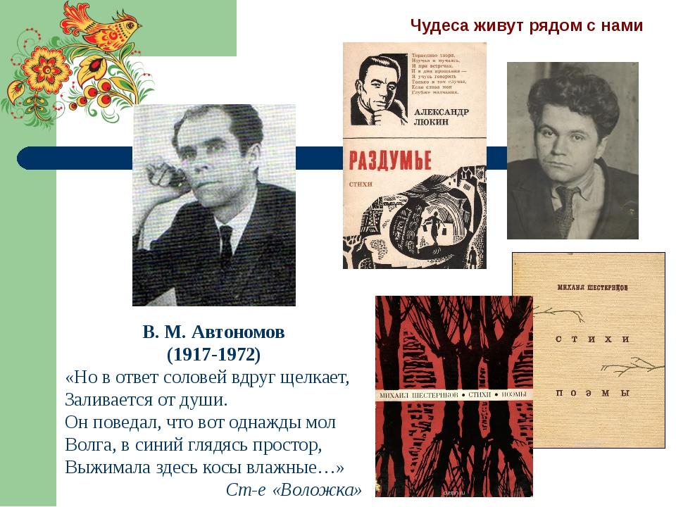 Чудеса живут рядом с нами В. М. Автономов (1917-1972) «Но в ответ соловей вдр...