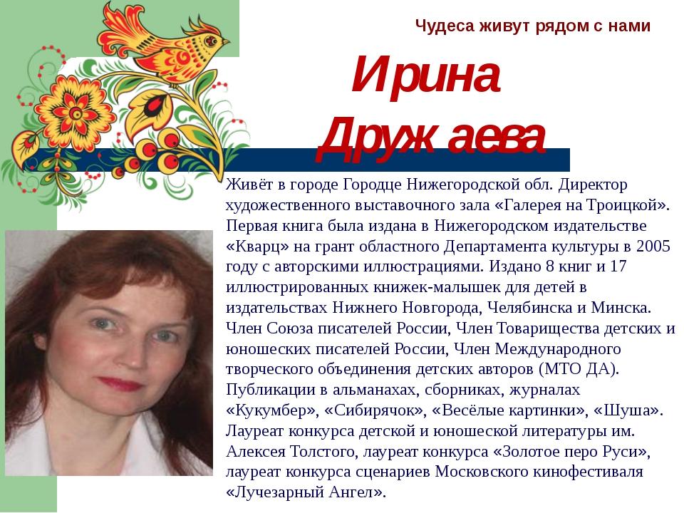 Чудеса живут рядом с нами Ирина Дружаева Живёт в городе Городце Нижегородской...