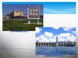 Ростовская АЭС Цимлянская ГЭС