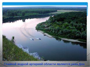 Главной водной артерией области является река Дон