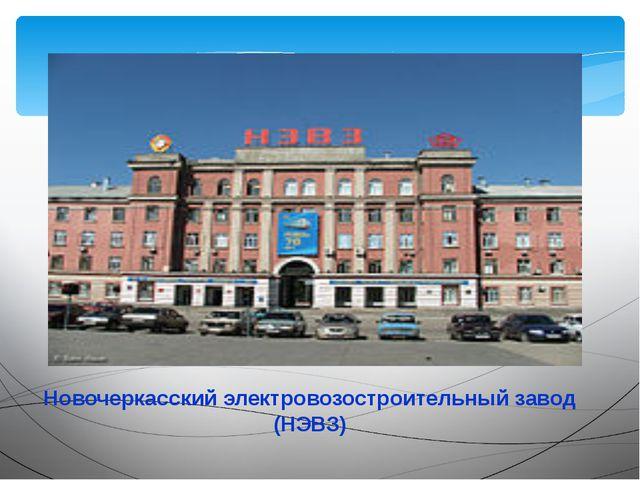Новочеркасский электровозостроительный завод (НЭВЗ)