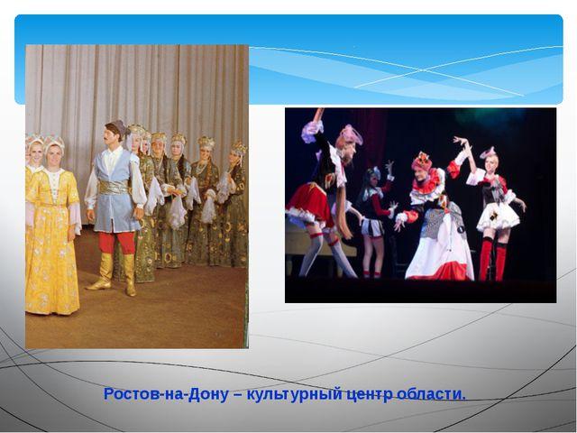 Ростов-на-Дону – культурный центр области.