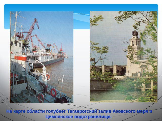 На карте области голубеет Таганрогский залив Азовского моря и Цимлянское водо...