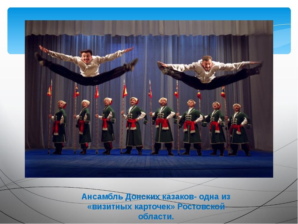 Ансамбль Донских казаков- одна из «визитных карточек» Ростовской области.