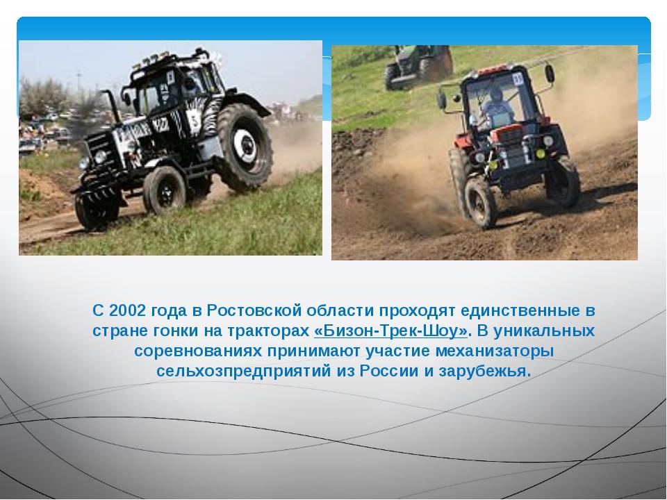 С 2002 года в Ростовской области проходят единственные в стране гонки на тра...