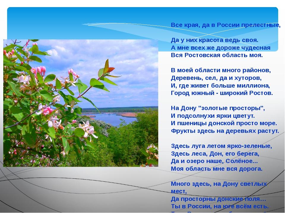 Все края, да в России прелестные, Да у них красота ведь своя. А мне всех же д...