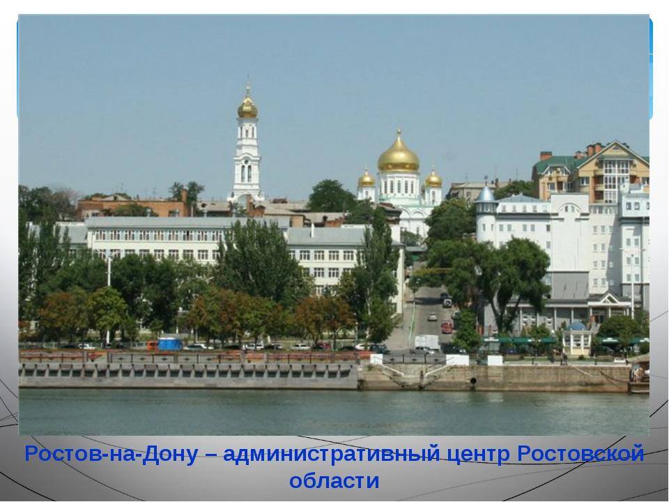 Ростов-на-Дону – административный центр Ростовской области