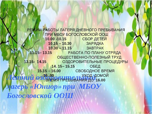 Летний оздоровительный лагерь «Юниор» при МБОУ Богословской ООШ РЕЖИМ РАБОТЫ...