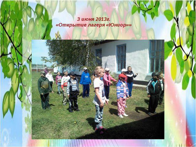 3 июня 2013г. «Открытие лагеря «Юниор»»