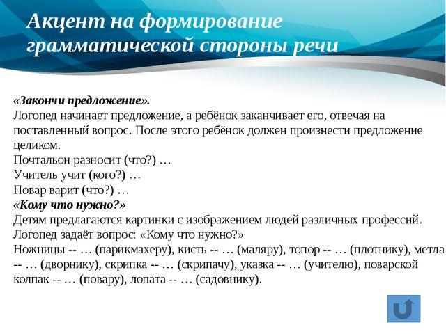 Мазанова для коррекции дисграфии также рекомендует уделять большое внимание д...