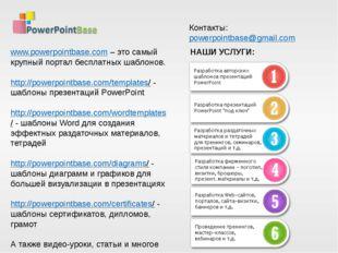www.powerpointbase.com – это самый крупный портал бесплатных шаблонов. http: