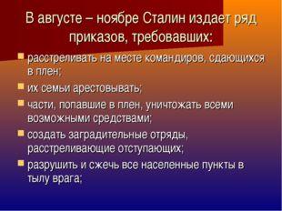 В августе – ноябре Сталин издает ряд приказов, требовавших: расстреливать на