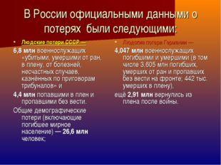 В России официальными данными о потерях были следующими: Людские потери СССР