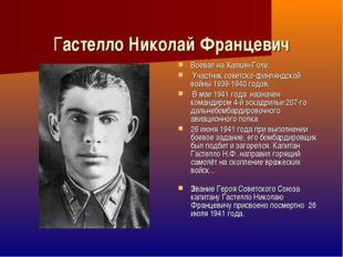 Гастелло Николай Францевич Воевал на Халхин-Голе. Участник советско-финляндс